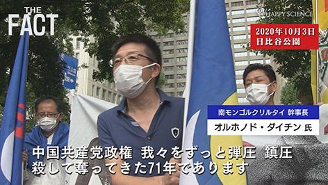 ダイチン抗議デモ前演説